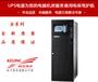 辽宁科华UPS电源YTR1106机架式