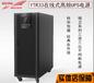 广东科华UPS电源YTR3315-J机架式