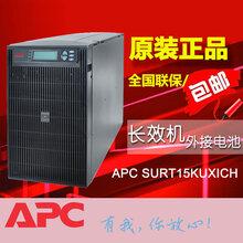 APC外接电池上海SURT10000XLICH