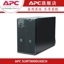 APC厂家直销江苏SUA2200UXICH