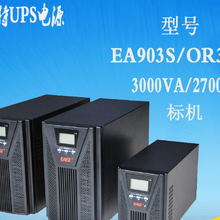 河南易事特UPS电源EA9010S价格真实