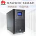 山西科士达内置电池电源YDC9310-RT