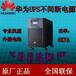 北京科士達外接電池電源YDC33100
