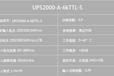 湖南科士達UPS電源YDC3340