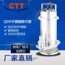 QDX/QX全铜线家用小型潜水泵25QDX1.5-30-1.1潜水泵那个牌子好图片