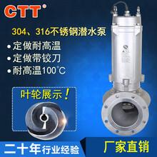304不锈钢耐高温污水泵100WQP65-18-5.5可定制搅匀和切割不锈钢切割污水泵图片