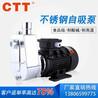 不锈钢耐酸碱溶剂泵40ZBFS15-20-1.5防爆自吸泵耐腐蚀不锈钢自吸水泵