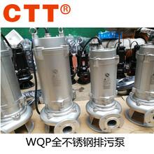WQP全不锈钢排污泵耐腐蚀耐酸碱304316L材质不锈钢潜水污水泵图片
