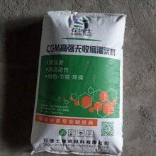 通用型灌浆料加固型灌浆料c60灌浆料生产厂家