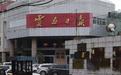 云南日报公告登报电话