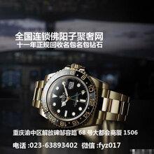 重庆二手古驰包包手表回收重庆回收名表