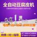 豆制品加工设备全自动千张生产线多功能豆腐皮机报价