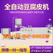 福建莆田小型豆腐皮机泼浆均匀125磨浆豆腐皮机高产量聚能机械
