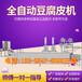 自动上脑豆腐皮机价格全不锈钢豆腐皮机厂家百叶机生产视频