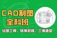 上海靜安區SolidWorks培訓學校哪家好