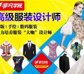 上海服装工艺培训学校、熟知服装配色原理、才能更好的设计