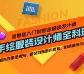 上海服装设计培训学校、服装工艺制版立体裁剪