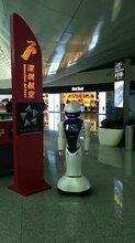 北京人工智能机器人租赁