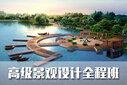 上海景观园林设计培训,一站式教学直达景观设计高峰图片