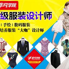 上海服装设计、服装打版、制作、服装打样,服装加工培训