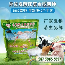 干撒式发酵床菌种价格厂家优惠图片