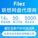 聯想企業網盤(Filez)代理商,北京聯想FileZ代理