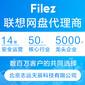 聯想企業網盤(Filez)代理商,北京聯想FileZ代理圖片