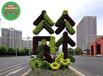 歡迎咨詢:綏棱立體花壇綠雕指導報價