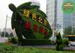 厂家咨询:霞浦立体绿雕植物供货价格
