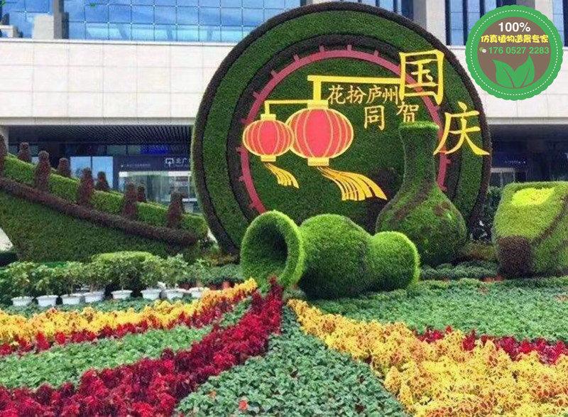 来图定制:长乐立体花坛绿雕供应商