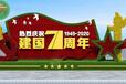 杭錦后旗建國71周年國慶綠雕價格優惠