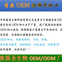 大枣粉枸杞代餐粉贴牌加工宁陕国圣OTM/OEM