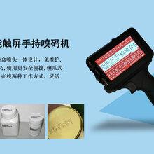 廣州手持噴碼機圖片