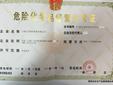 上海市化學品經營許可證如何申請,專業辦理危化證圖片