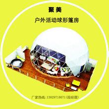 聚美篷房全国供应星空球形酒店帐篷野奢帐篷