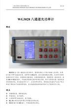 WG3028八通道光功率計文簡電子生產WG3028光功率計價錢圖片