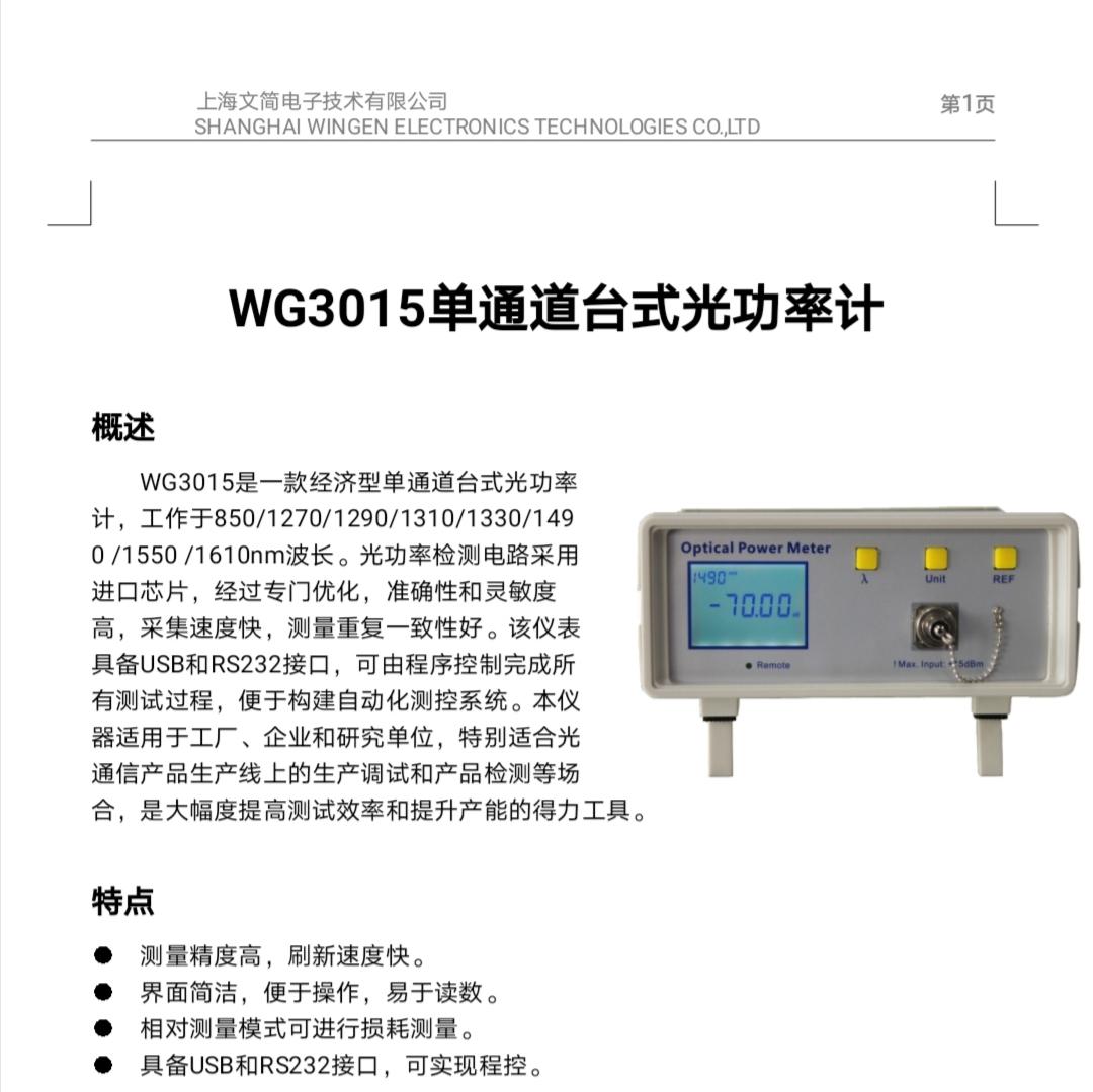 台式WG3015光功率计价钱文简电子WG3015功率计