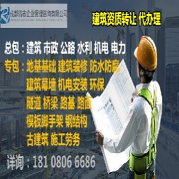 建筑劳务施工资质代理