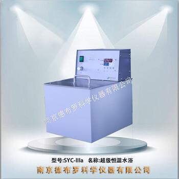 SYC-IIIa超级恒温水浴