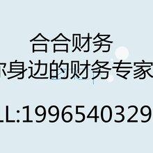 专业代账报税合合财务李会计办理