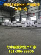 供应西宁农业硫酸锌厂家金牌信誉价格便宜