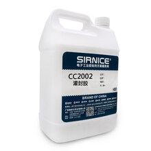 灌封胶CC2002完美替代国外灌封胶品牌