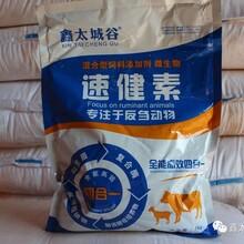北京鑫太城谷微生態型調理脾胃的速健素圖片