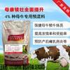利斯特母牛专用饲料
