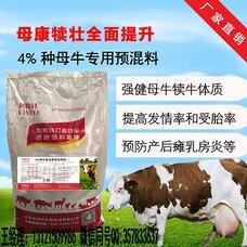 母牛繁?#31204;?#20859;饲料,?#21507;心?#29275;专用饲料,预防母牛不发情,提升母牛生产机能