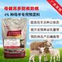 母羊饲料厂家利斯特母羊饲料营养配方图片