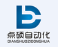 福建点硕自动化设备竞博国际(廖云辉)