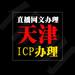 天津增值电信业务ICP办理需要社保吗?需要准备什么材料