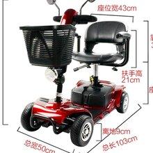 济南电动轮椅老人电动代步车英洛华W3433四轮代步车