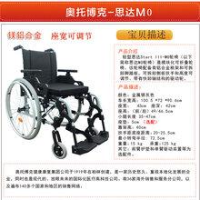 济南轮椅奥托博克思达M0轮椅车轻便折叠载重250斤进口轮椅车